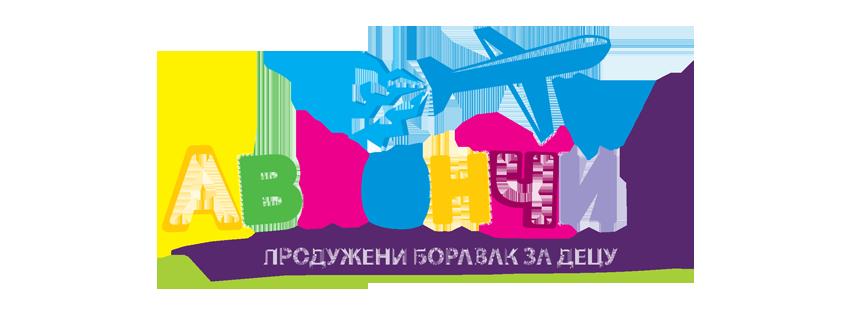 Aviončić